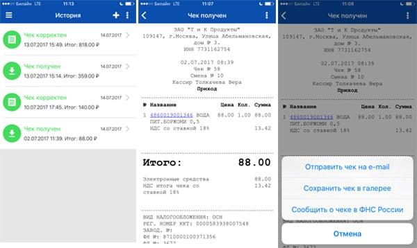 Проверка кассового чека в ФНС России